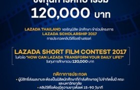 รูปภาพ : Lazada Scholarship เปิดรับผลงานเข้าร่วมประกวดคลิปวิดีโอ ชิงเงินรางวัลรวมกว่า 120,000 บาท