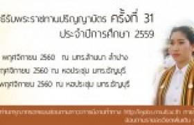 รูปภาพ : มทร.ล้านนา ลำปาง แจ้งกำหนดการพิธีรับพระราชทานปริญญาบัตรครั้งที่ 31 ประจำปีการศึกษา 2559