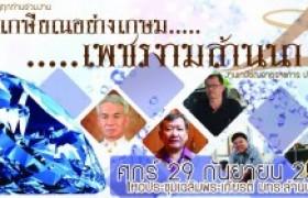 รูปภาพ : งานเกษียณอายุราชการ ปี 2560 มทร.ล้านนา ตาก