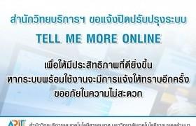 รูปภาพ : ข่าวประชาสัมพันธ์ : แจ้งเพื่อทราบ...สำนักวิทยบริการฯ ปิดปรับปรุงระบบ Tell Me More Online