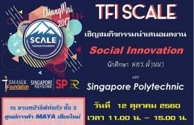 รูปภาพ : ขอเชิญร่วมกิจกรรมเสนอผลงาน  Social Innovation ของนักศึกษาโครงการ TFI SCALE 2017