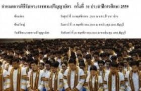 รูปภาพ : กำหนดการพิธีรับพระราชทานปริญญาบัตร ครั้งที่ 31 ประจำปีการศึกษา 2559