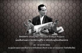 รูปภาพ : นิทรรศการ Chiang Mai : The Land of Royal Project