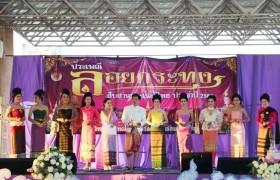 รูปภาพ : สโมสรนักศึกษา มทร.ล้านนา ลำปาง จัดกิจกรรมประเพณีลอยกระทง ประจำปี 2560 สืบสานวัฒนธรรมไทย
