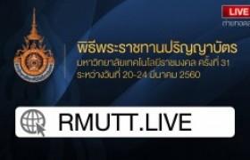 รูปภาพ : [Live] พิธีพระราชทานปริญญาบัตร มหาวิทยาลัยเทคโนโลยีราชมงคลล้านนา ครั้งที่ ๓๑ (20 พ.ย. 2560)