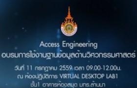 รูปภาพ : วีดีโอการใช้ฐานข้อมูล Access Engineering ฐานข้อมูลด้านวิศวกรรมศาสตร์