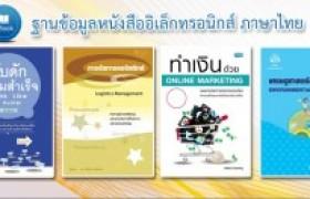 รูปภาพ : ขอเชิญชวนอาจารย์ บุคลากร นักศึกษา ใช้บริการฐานข้อมูลหนังสืออิเล็กทรอนิกส์ ภาษาไทย