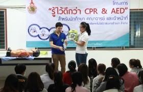 รูปภาพ : มทร.ล้านนา ลำปาง จัดโครงการ รู้ไว้ดีกว่า CPR & AED สำหรับนักศึกษา คณาจารย์ และเจ้าหน้าที่