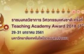 รูปภาพ : การแข่งขันราชมงคลวิชาการวิศวกรรมระดับชาติ ครั้งที่ 10 และการแข่งขัน (TEACHING ACADEMY AWARD 2018 (7th)