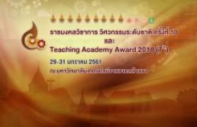 """รูปภาพ : """"การแข่งขันราชมงคลวิชาการวิศวกรรมระดับชาติ ครั้งที่ 10 และการแข่งขัน TEACHING ACADEMY AWARD 2018 (7th)"""""""