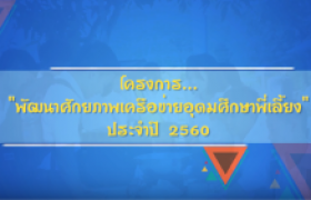 รูปภาพ : โครงการพัฒนาศักยภาพเครือข่ายอุดมศึกษาพี่เลี้ยง 2560