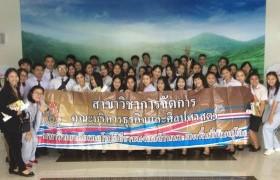 รูปภาพ : สาขาวิชาการจัดการ  จัดกิจกรรมทัศนศึกษาเรียน ดู รู้ ชม@ศูนย์การเรียนรู้พลังงานทดแทน Sunny Bangchak