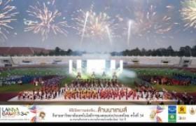 """รูปภาพ : ประมวลภาพวิดีโอ  """"ล้านนาเกมส์ """" การแข่งขัน กีฬา มทร.แห่งประเทศไทย ครั้งที่ 34"""