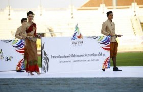 """รูปภาพ : เปิดฉากมหกรรมกีฬาปัญญาชน ราชมงคลแห่งประเทศไทย ครั้งที่ 34  """"ล้านนาเกมส์"""""""
