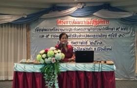 รูปภาพ : ผู้อำนวยการสำนักงานประกันคุณภาพการศึกษาเป็นวิทยากรในโครงการเพื่อพัฒนาเครือข่ายงานประกันคุณภาพกิจกรรมนักศึกษา 9 มทร.และ 9 ราชมงคลร่วมใจสืบสานวัฒนธรรมไทย ครั้งที่ 10