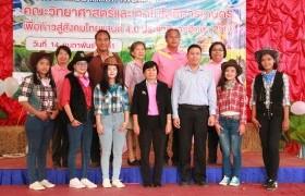 รูปภาพ : โครงการพัฒนาศักยภาพนักศึกษาคณะวิทยาศาสตร์และเทคโนโลยีการเกษตร  เพื่อก้าวเข้าสู่สังคมไทยแลนด์ 4.0