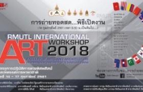 """รูปภาพ : เทปวิดีโอ : การถ่ายทอดสด พิธีเปิดงาน """"RMUTL International Art Workshop 2018"""""""
