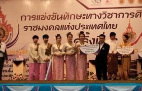 รูปภาพ : นักศึกษา มทร.ล้านนา ชนะเลิศการแข่งขันการประกวดจัดบอร์ดนิทรรศการ ในการแข่งขันทักษะวิชาการศิลปศาสตร์ราชมงคลแห่งประเทศไทย ครั้งที่3
