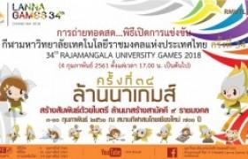"""รูปภาพ : เทปวิดีโอ : การถ่ายทอดสด พิธีเปิด """"ล้านนาเกมส์ """" กีฬา มทร.แห่งประเทศไทย ครั้งที่ 34"""
