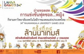 """รูปภาพ : เทปวิดีโอ : การถ่ายทอดสด การแข่งขันชนิดกีฬาต่างๆ  """"ล้านนาเกมส์ """" กีฬา มทร.แห่งประเทศไทย ครั้งที่ 34"""