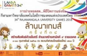 """รูปภาพ : เทปวิดีโอ : การถ่ายทอดสด พิธีปิด """"ล้านนาเกมส์ """" กีฬา มทร.แห่งประเทศไทย ครั้งที่ 34"""