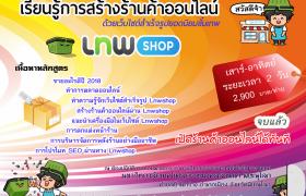 """รูปภาพ : """"ขอเชิญเข้าร่วมอบรม การสร้างร้านค้าออนไลน์ด้วยเว็บไซต์สำเร็จรูป Lnwshop"""""""