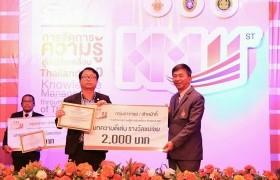 รูปภาพ : บุคลากร วิทยาลัยฯ ได้รับรางวัลดีเด่น จากโครงการภายใต้โครงการสัมมนาเครือข่ายการจัดการความรู้ KM ณ มหาวิทยาลัยเทคโนโลยีราชมงคลอีสาน จ.นครราชสีมา