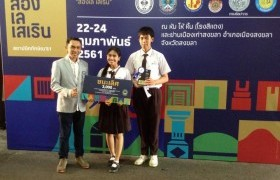 Image : Students from Education Pre-Architecture get the 1st award in ArchiCAD Design & Skill Contest at SongKhla province