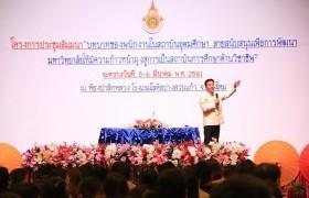 Image : RMUTL organized the seminar for the 6 RMUTL staff of the university