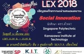 รูปภาพ : ขอเชิญชมกิจกรรมนำเสนอผลงาน Social Innovation จากนักศึกษา มทร.ล้านนา และ นักศึกษาจากต่างประเทศ