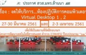 รูปภาพ : ประกาศ สวส.มทร.ล้านนา : เรื่อง...งดให้บริการ ห้องปฏิบัติการคอมพิวเตอร์ Virtual Desktop