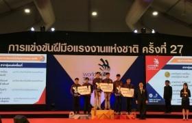 รูปภาพ : นักศึกษา มหาวิทยาลัยเทคโนโลยีราชมงคลล้านนา คว้ารางวัลในการแข่งขันทักษะฝีมือแรงงานแห่งชาติ ครั้งที่ 27
