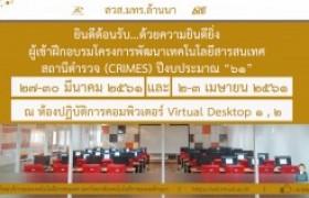 รูปภาพ : ยินดีต้อนรับ : ผู้เข้ารับการฝึกอบรมโครงการพัฒนาเทคโนโลยีสารสนเทศสถานีตำรวจ (CRIMES)