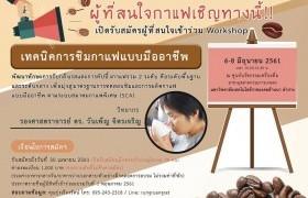 รูปภาพ : มทร.ล้านนา ลำปาง ขอเชิญร่วมอบรม Workshop เทคนิคการชิมกาแฟแบบมืออาชีพ