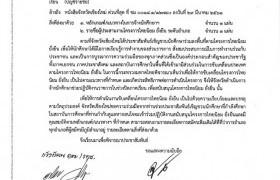 รูปภาพ : การจ้างนักศึกษาช่วยปฏิบัติงานสนับสนุนโครงการไทยนิยม ยั่งยืน