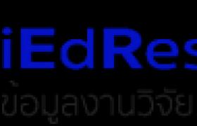 รูปภาพ : ประชาสัมพันธ์ฐานข้อมูลวิจัยทางการศึกษา ThaiEdResearch และเชิญชวนส่งผลงานวิจัย