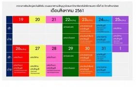 รูปภาพ : กำหนดการพิธีประราชทานปริญญาบัตร ครั้ง 32 ประจำปีการศึกษา 2560 มทร.ล้านนา