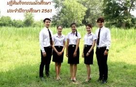 รูปภาพ : ปฏิทินกิจกรรมนักศึกษา ประจำปีการศึกษา 2561