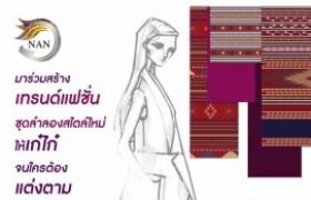 รูปภาพ : การประกวดออกแบบผลิตภัณฑ์ผ้าทอเมืองน่าน ประเภท