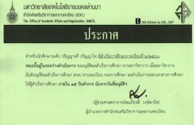 รูปภาพ : แจ้งการออกเอกสารทางการศึกษาสำหรับผู้สำเร็จการศึกษาภาคเรียนที่ 2/2560