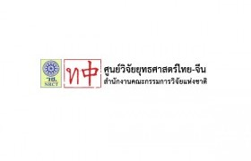 รูปภาพ : ขอเชิญส่งผลงานทางวิชาการเพื่อนำเสนอในงานการสัมมนาวิจัยยุทธศาสตร์ไทย-จีน ครั้งที่ 7