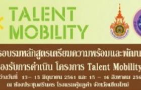 รูปภาพ : ขอเชิญสมัครเข้าร่วมโครงการฝึกอบรมบุคลากรเตรียมพร้อมรับการดำเนินโครงการ Talent Mobility ประจำปี 2561