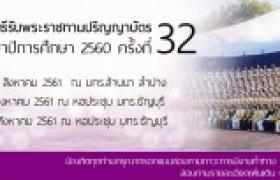 รูปภาพ : มทร.ล้านนา ลำปาง แจ้งกำหนดการรับพระราชทานปริญญาบัตร ประจำปีการศึกษา 2560