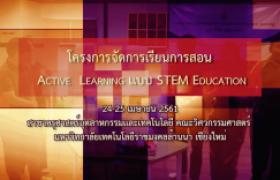รูปภาพ : Active Learning แบบ Stem Education : สาขาครุศาสตร์อุตสาหกรรมและเทคโนโลยี มทร.ล้านนา