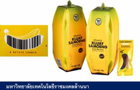 รูปภาพ : นักศึกษาหลักสูตรเทคโนโลยีการพิมพ์และบรรจุภัณฑ์ ได้รับรางวัลจากการประกวดบรรจุภัณฑ์ไทย