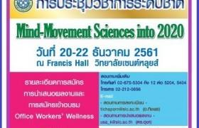 """รูปภาพ : การประชุมวิชาการระดับชาติ """"Mind-Movement Sciences into 2020"""""""