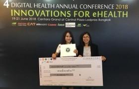 รูปภาพ : ประชุมวิชาการเทคโนโลยีดิจิทัลเพื่อสุขภาพ ครั้งที่ 4 ประจำปี 2561