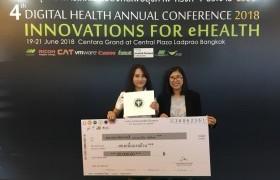 รูปภาพ : ขอแสดงความยินดีกับ ทีมงานหลักสูตรวิทยาการคอมพิวเตอร์ มทร.น่าน คว้ารางวัลที่ 3 ในการประกวดนวัตกรรมซอฟต์แวร์ด้านสุขภาพ