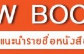 รูปภาพ : ประชาสัมพันธ์รายชื่อหนังสือใหม่ของห้องสมุด ภาคเรียนที่ 1  ปีการศึกษา 2561