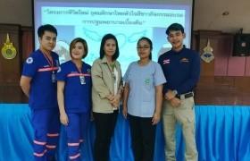 รูปภาพ : อบรมการปฐมพยาบาลเบื้องต้นให้กับผู้นำนักศึกษา